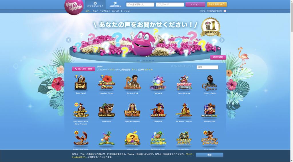 ベラジョンカジノ 登録方法01