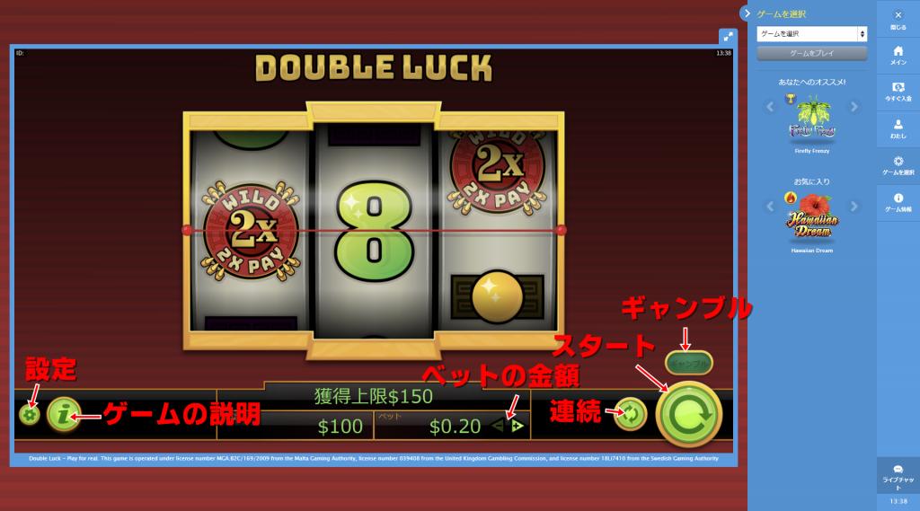 スロットーDOUBLE LUCK-05-1