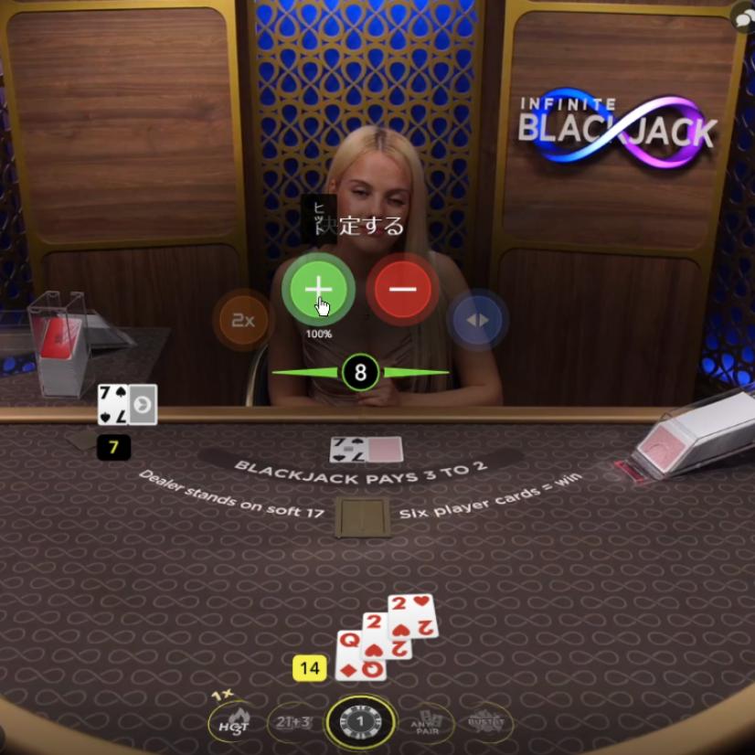 ベラジョンカジノ ライブカジノ ブラックジャック